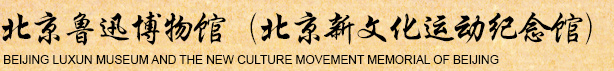 北京鲁迅博物馆(北京新文化运动纪念馆)-